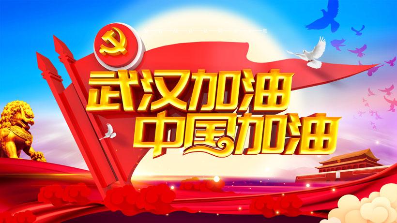 武汉加油中国加油公益海报PSD素材