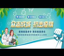 科学防治抗击疫情公益宣传PSD素材