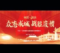 众志成城战胜疫情宣传海报PSD素材