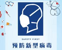 预防新型肺炎戴口罩宣传海报PSD素材