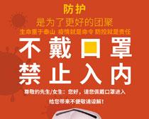 商场佩戴口罩提示海报PSD素材