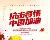 抗击疫情中国加油海报设计PSD素材