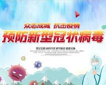 预防新型冠状病毒宣传PSD素材