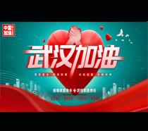 武汉加油心系中国公益海报PSD素材