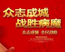 众志成城战胜病魔抗疫宣传海报PSD素材