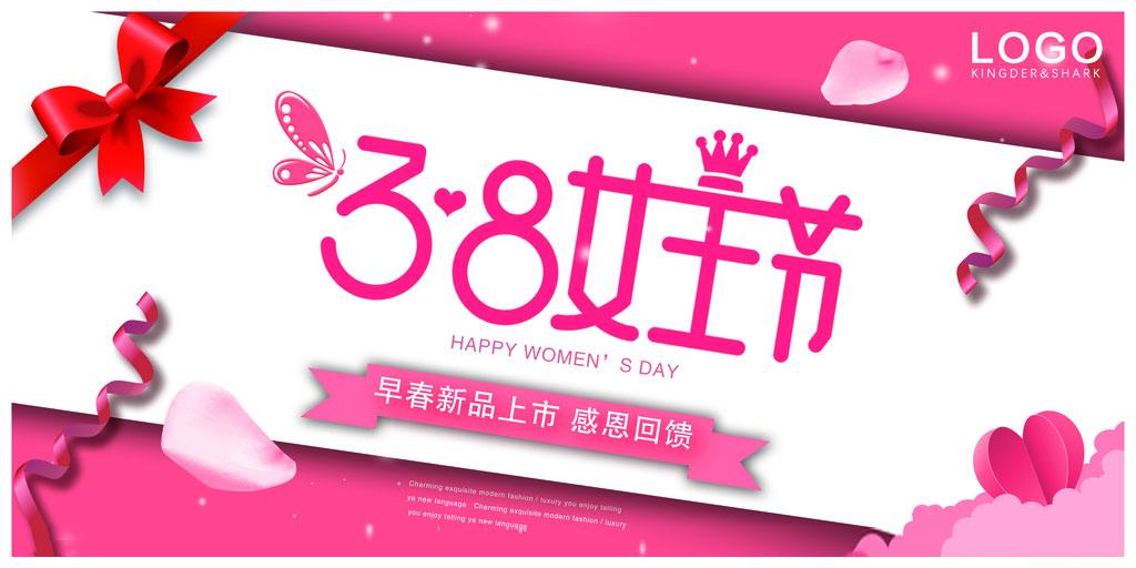 38女(nv)王節(jie)活(huo)動(dong)海報PSD素材