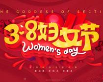 38婦女節促銷PSD素材