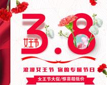 38女王節購物海報PSD素材