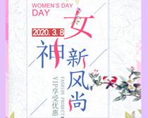 38女神新風尚海報PSD素材