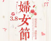 38婦女節低價促銷海報PSD素材