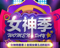 女神季婦女節(jie)海報PSD素材(cai)