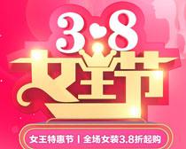 38女王節PSD素(su)材(cai)