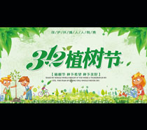 312植樹節宣傳海報PSD素材