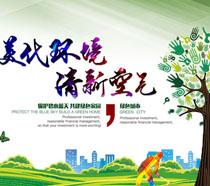美化環境植樹節海報PSD素材