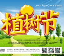 植树节公益设计海报PSD素材