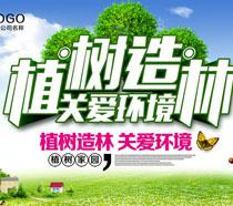 植物造林關愛環境宣傳海報PSD素材