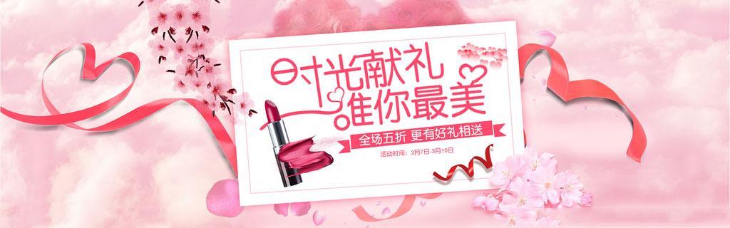 淘寶38婦女節促銷海報PSD素材