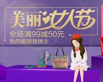 美丽女人节淘宝海报设计PSD素材