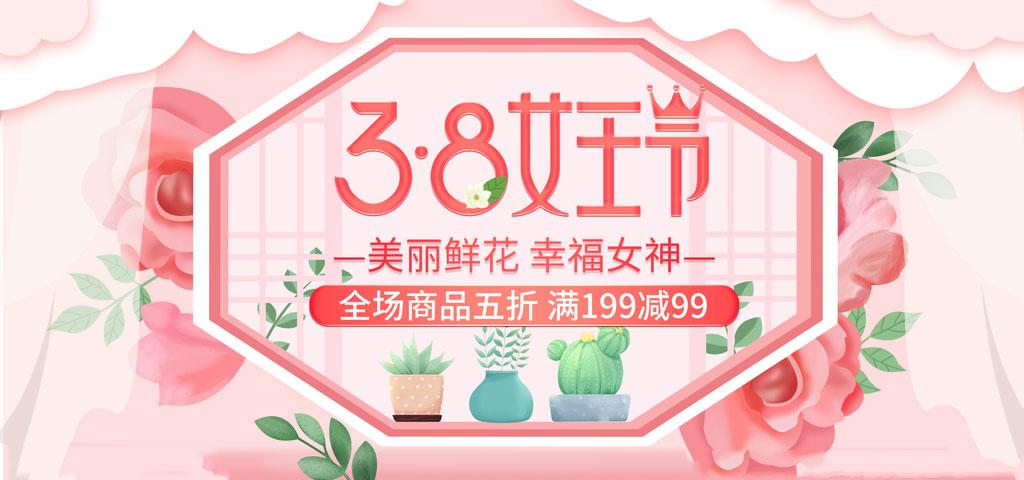 38女王節淘寶促銷海報PSD素材