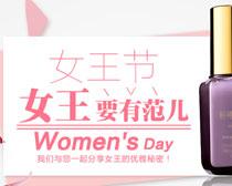 淘寶護膚品38節促銷海報PSD素材