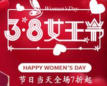 淘寶38女王節促銷海報PSD素材