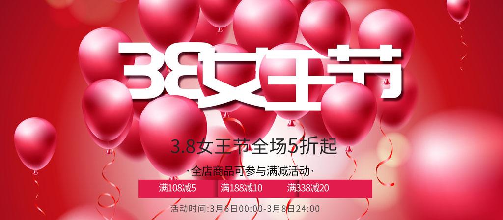 淘宝38女生节海报PSD素材