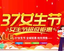 37女生(sheng)節海報PSD素材(cai)