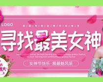 尋找最美女人38節(jie)海報PSD素材(cai)
