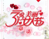 38美麗女人節海報PSD素材(cai)