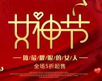 38女神節(jie)活動PSD素材(cai)