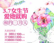 37女生節(jie)促銷海報PSD素材(cai)