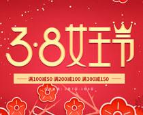38女王節淘寶海報PSD素材