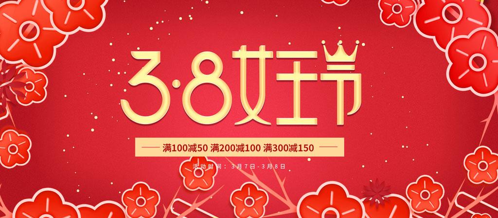 38女王节淘宝海报PSD素材