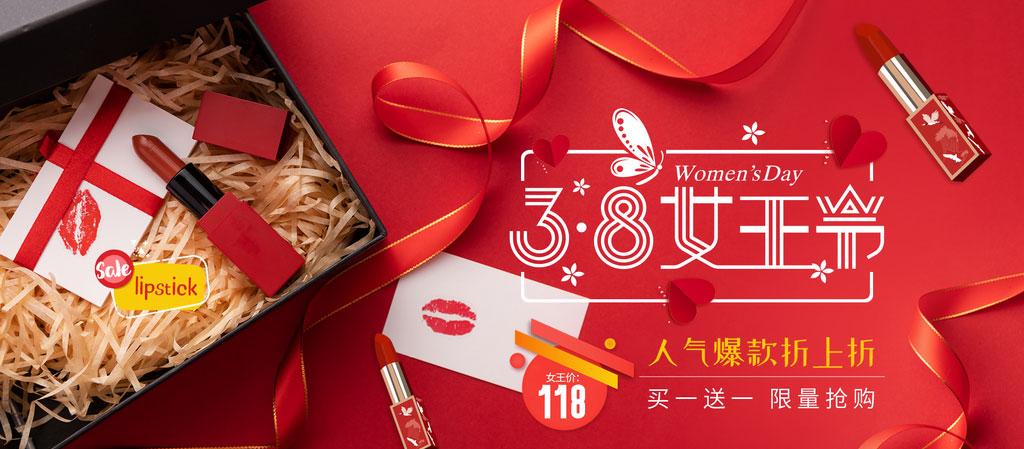 淘寶女王節購物促銷海報PSD素材