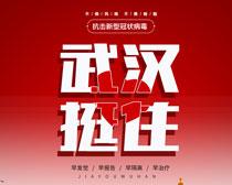武汉挺住抗击新型冠状病毒海报PSD素材