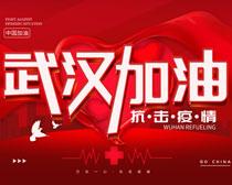 武汉加油抗击疫情海报PSD素材