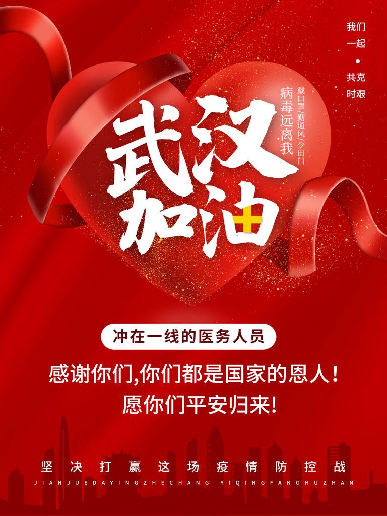 武汉加油抗疫海报PSD素材
