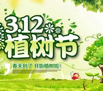 312植树节环境家园海报PSD素材