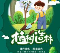 卡通植树造林展板海报PSD素材