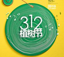 312植树节展板广告PSD素材