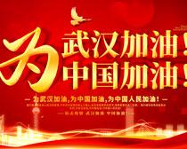 武汉加油中国加油海报PSD素材