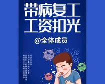 抗疫宣传海报设计PSD素材