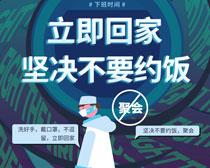 坚决不约饭抗击新型冠状病毒海报PSD素材