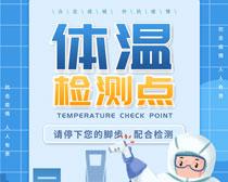 体温检测点抗疫宣传海报PSD素材