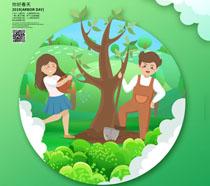 植树节共建美好生活展板PSD素材