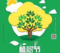种下绿色关爱地球植树节PSD素材