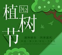 播种绿色植树节PSD素材