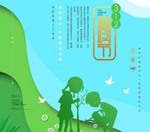 植树造林宣传展板PSD素材
