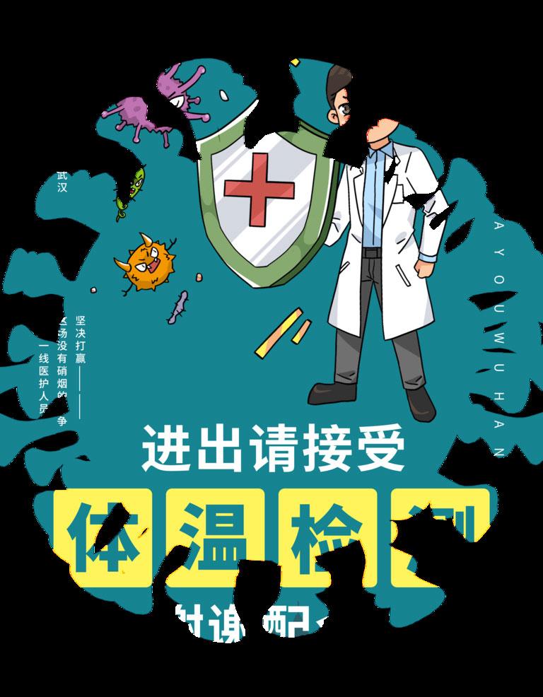 抗击疫情海报PSD素材