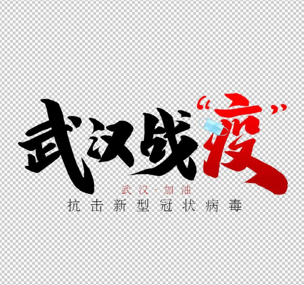 武汉海报全球房屋设计PSD顶尖素材字体集装箱战役设计图片